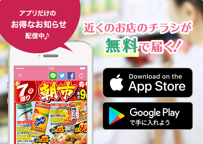 アプリだけのお得なお知らせ配信中!近くのお店のチラシが無料で届く!チラシと特売情報お届けアプリはこちら